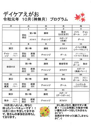 H31_10gatu_s