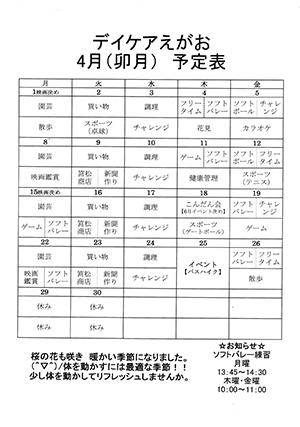 H31_3gatsu_s