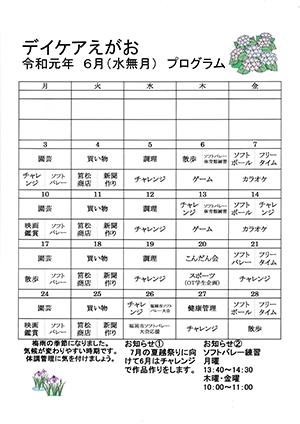 H31_6gatu_s