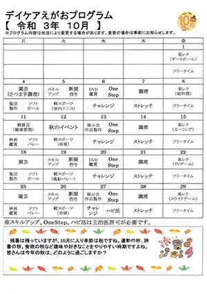 R3_10gatu_s