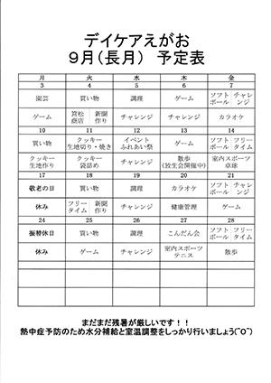 H30_9gatsu_s