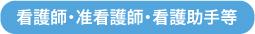 スタッフ募集_ボタン02