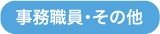 スタッフ募集_ボタン04